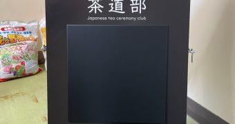茨城県立神栖高等学校様 茶道室の畳更新いたしました!